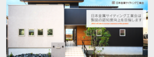 第19回 金属サイディング施工例フォトコンテスト リフォーム部門 入選賞